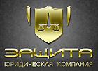 юридическая компания Защита